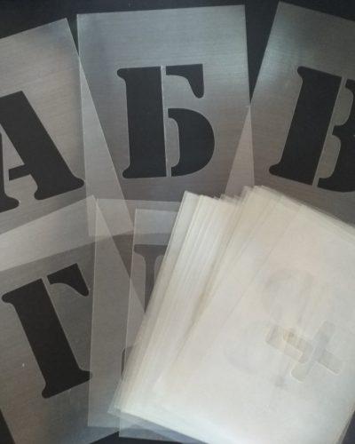 Трафареты букв большого размера